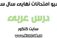 آرشیو کامل امتحانات نهایی عربی سوم دبیرستان
